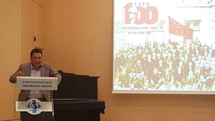Ομιλία Σπύρου Νικολόπουλου – Μέλους Δ.Σ. Εργατικού Κέντρου Αρκαδίας στην επέτειο για τα 100 χρόνια της ΓΣΕΕ