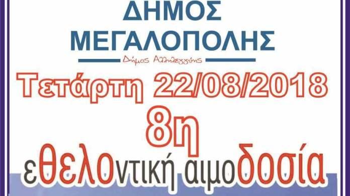 Δήμος Μεγαλόπολης: 8η εθελοντική αιμοδοσία την Τετάρτη 22 Αυγούστου