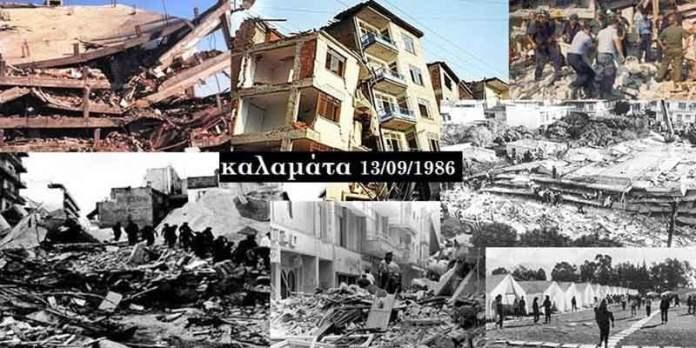 Καλαμάτα: Τελετή μνήμης για τα 32 χρόνια από τον σεισμό του 1986