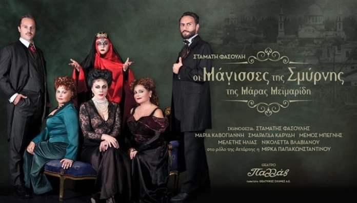 """Θεατρική παράσταση """"Οι μάγισσες της Σμύρνης """" με τον Σύλλογο Γυναικών Μεγαλόπολης """"Καλλιστώ"""" στις 16 Δεκεμβρίου"""