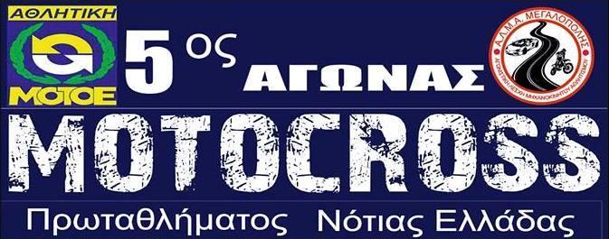 5ος Αγώνας Motocross Νοτίου Ελλάδος στις 18 Νοεμβρίου στην πίστα Motocross Μεγαλόπολης