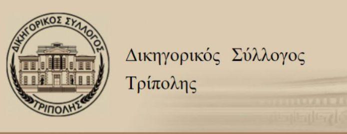 Ο Δικηγορικός Σύλλογος Τρίπολης κατά του Προέδρου του Πε.Συ.