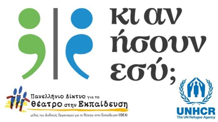 Μαθητικό Θεατρικό Φεστιβάλ στην Τρίπολη με την συμμετοχή του Γυμνασίου Μεγαλόπολης