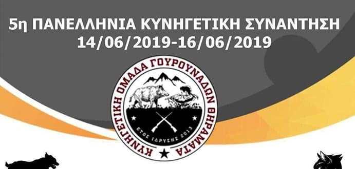 Κυνηγετικός Σύλλογος: Εκδηλώσεις στην Μεγαλόπολη με κυνηγούς από όλη την Ελλάδα