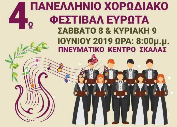 Η Δημοτική χορωδία Πυλάδης στο 4ο Πανελλήνιο Φεστιβάλ Χορωδιών στην Σκάλα Λακωνίας