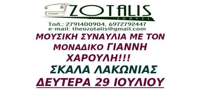 Τουρ. γραφείο Ζώταλη: Εκδρομή στη συναυλία Γιάννη Χαρούλη την Δευτέρα 29 Ιουλίου στην Σκάλα Λακωνίας