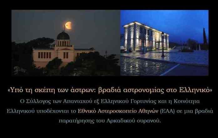 Βραδιά αστρονομίας την Κυριακή 25 Αυγούστου στο Ελληνικό