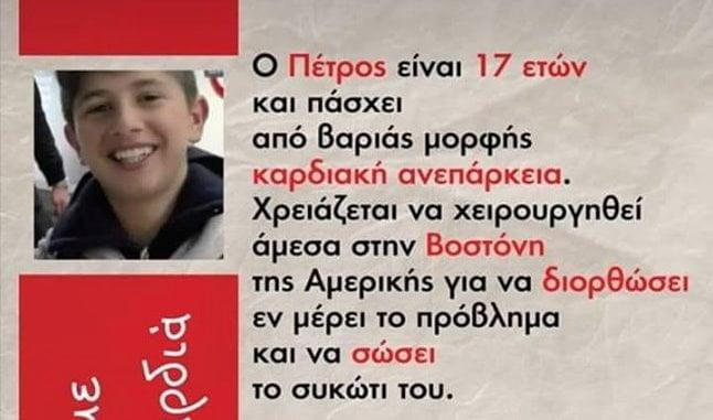 Η αγωνία της οικογένειας του μικρού Πέτρου – Ο 17χρονος από την Μεγαλόπολη μας χρειάζεται (video)