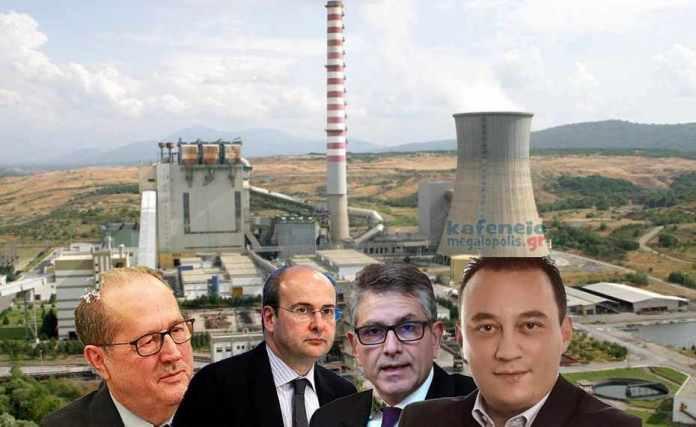 Χατζηδάκης: Το 2023 θα έχουν κλείσει όλες οι μονάδες! Γιατί δεν έρχεται ο Υφυπουργός στην Μεγαλόπολη; Με ποιους μιλάει; Έχουν καλεστεί κάποιοι στην Αθήνα;