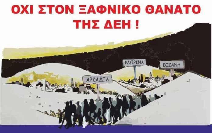 ΓΕΝΟΠ ΔΕΗ: Συγκέντρωση στην Μεγαλόπολη την Παρασκευή 22 Νοεμβρίου και συλλαλητήριο την Δευτέρα 25 Νοεμβρίου