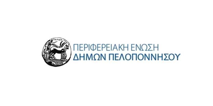 Και η Π.Ε.Δ. Πελοποννήσου στο πλευρό του Δήμου Μεγαλόπολης