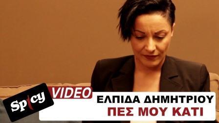 Πες μου κάτι – To VideoClip από το νέο τραγούδι της Μαρίας Καραχάλιου