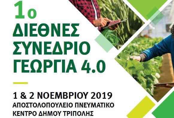 To 1ο Διεθνές Συνέδριο Γεωργίας στην Τρίπολη (vid)