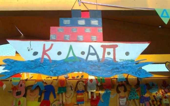 Ενημέρωση για εγγραφές στο Κέντρο Δημιουργικής Απασχόλησης Παιδιών (ΚΔΑΠ) Μεγαλόπολης