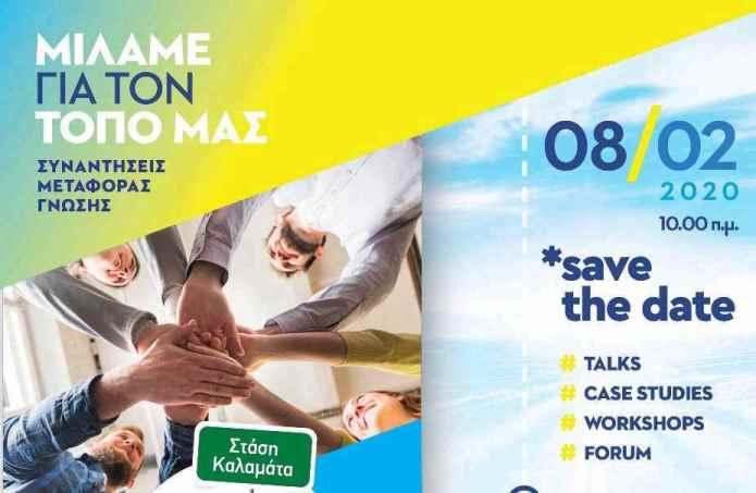 Save the date: Έρχεται το RouteLab το Σάββατο 8 Φεβρουαρίου στην Καλαμάτα