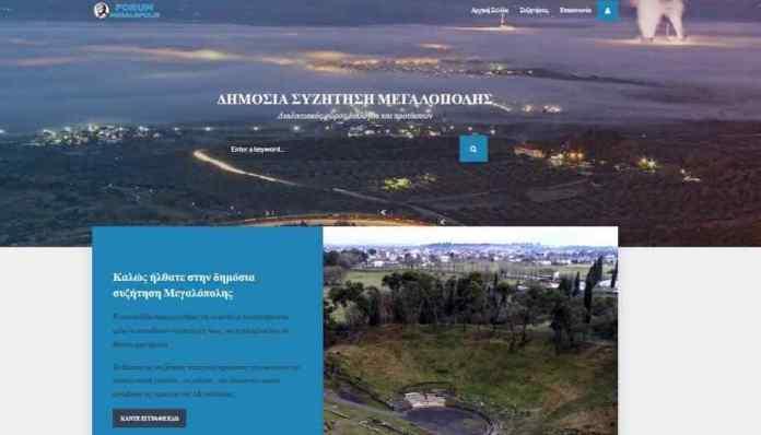 Μεγαλόπολη: Δείτε το νέο φόρουμ για την δημόσια συζήτηση για την μεταλιγνιτική εποχή