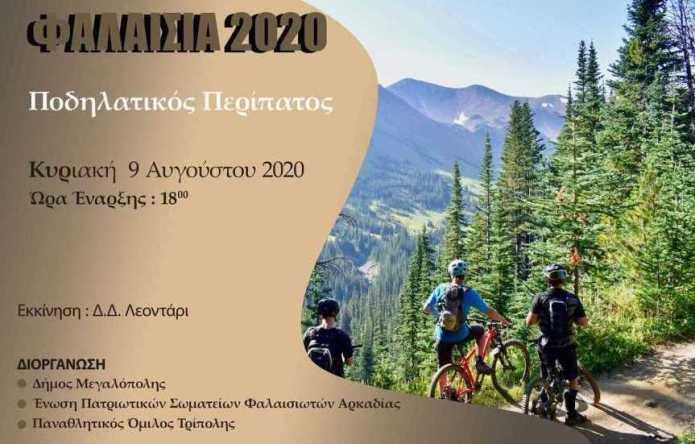 Ποδηλατική Περιήγηση στα χωριά της Φαλαισίας την Κυριακή 9 Αυγούστου 2020