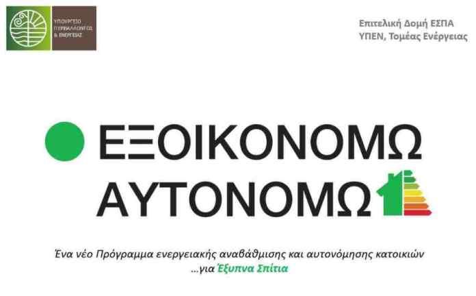 16 Δεκεμβρίου ξεκινάει το «Εξοικονομώ-Αυτονομώ» στην Πελοπόννησο – 10% επιπλέον επιχορήγηση για την Μεγαλόπολη