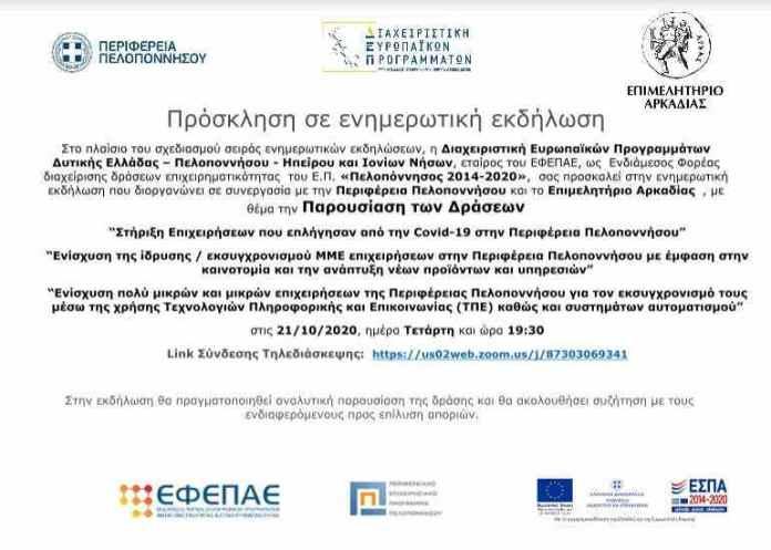 Παρουσίαση των δράσεων του Περιφερειακού Επιχειρησιακού Προγράμματος