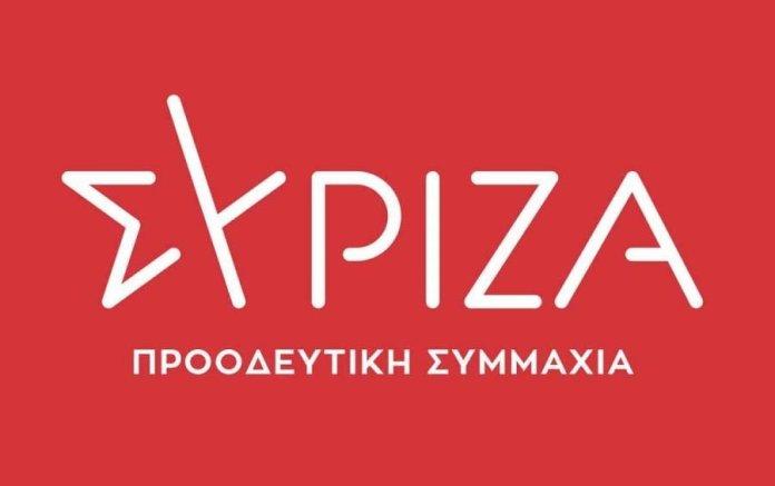 ΣΥΡΙΖΑ: Αίτημα για συζήτηση του Σχεδίου Δίκαιης Αναπτυξιακής Μετάβασης των Λιγνιτικών Περιοχών στη Βουλή