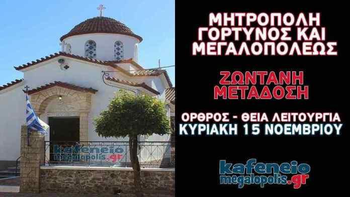 Ζωντανή μετάδοση της Θείας Λειτουργίας στο διαδίκτυο από την Μητρόπολη και το Καφενείο Μεγαλόπολης