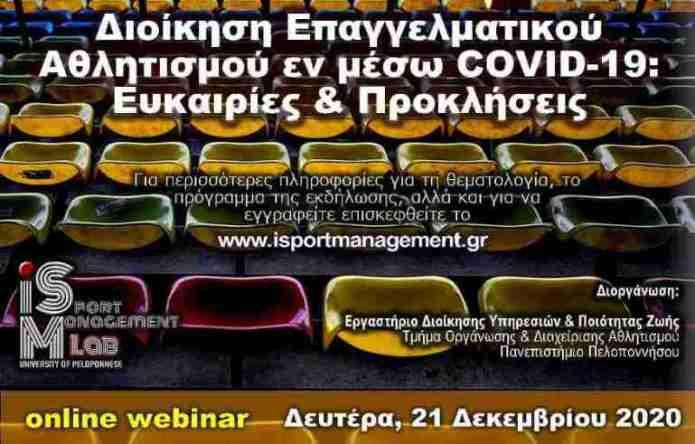 Πανεπ.Πελοποννήσου: Διαδικτυακό Σεμινάριο – Διοίκηση Επαγγελματικού Αθλητισμού εν μέσω COVID-19: Ευκαιρίες και Προκλήσεις