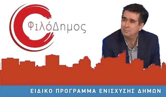 Διον.Παπαδόπουλος: Τυχόν οριζόντιες περικοπές στο πρόγραμμα ΦιλόΔημος να μην επηρεάσουν τα ενταγμένα έργα της Μεγαλόπολης