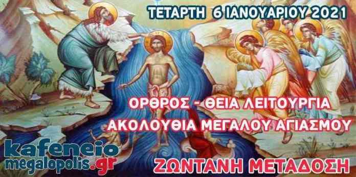 Ζωντανή μετάδοση: Όρθρος-Θεία Λειτουργία-Ακολουθία Μεγάλου Αγιασμού στην Μεγαλόπολη