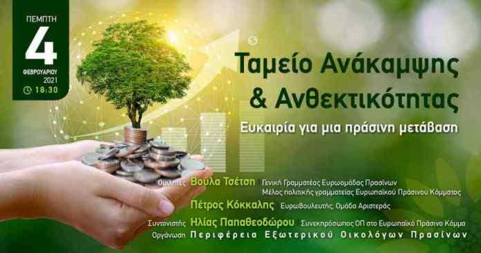 Ταμείο Ανάκαμψης & Ανθεκτικότητας Ευκαιρία για μια πράσινη μετάβαση – Διαδικτυακή εκδήλωση την Πέμπτη 4 Φεβρουαρίου