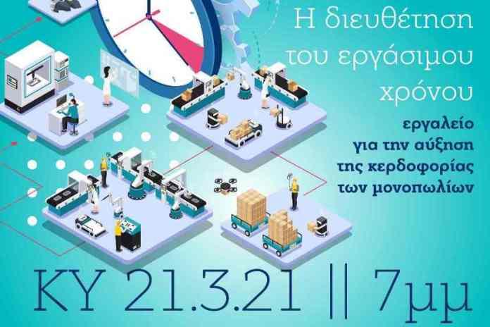 Διαδικτυακή εκδήλωση της Οργάνωσης Περιοχής Πελοποννήσου του ΚΚΕ
