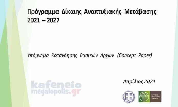 Έναρξη διαβούλευσης επί του Συνοπτικού Υπομνήματος Κατανόησης (Concept Paper) του Προγράμματος Δίκαιης Αναπτυξιακής Μετάβασης 2021-2027