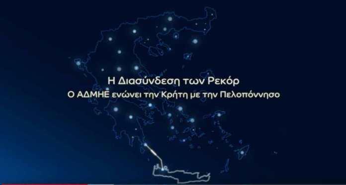 Ολοκληρώθηκε η δοκιμαστική ηλέκτριση όλων των τμημάτων της διασύνδεσης Κρήτης – Πελοποννήσου (video)