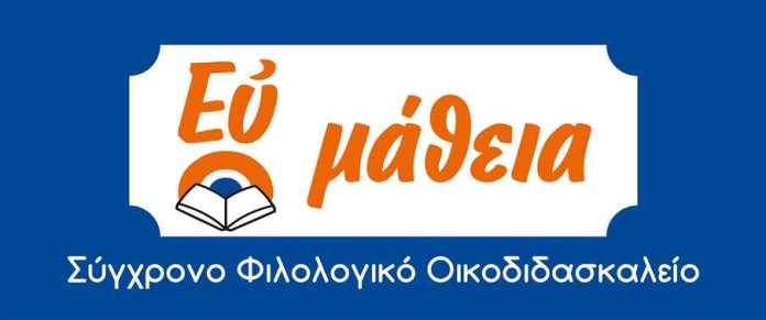 To Φιλολογικό Οικοδιδασκαλείο «η Ευμάθεια» εύχεται καλό Πάσχα