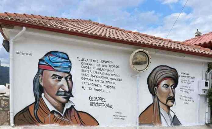 Τοιχογραφήματα (γκράφιτι) του Κολοκοτρώνη και του Νικηταρά στον Άκοβο
