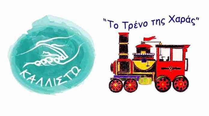 """Ο Σύλλογος Γυναικών """"Καλλιστώ"""" και το Τρένο της Χαράς διοργανώνουν βραδιά για τα παιδιά την Τετάρτη 7 Ιουλίου"""