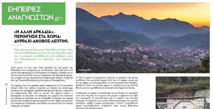 Αφιέρωμα σε Δυρράχι Άκοβο και Λεπτίνι στο περιοδικό grtraveller