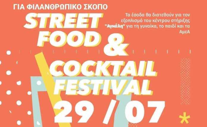 "Street Food an Cocktail Festival την Πέμπτη 29 Ιουλίου από τον σύλλογο Γυναικών Μεγαλόπολης ""Καλλιστώ"""