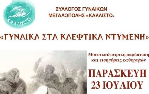 """""""Γυναίκα στα κλέφτικα ντυμένη"""" την Παρασκευή 23 Ιουλίου στην Μεγαλόπολη"""