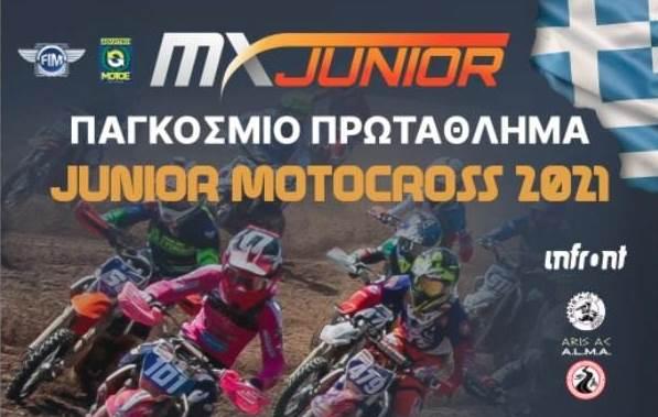 Zωντανή μετάδοση δοκιμαστικών Σαββάτου – Παγκόσμιο Πρωτάθλημα Junior MX από την Μεγαλόπολη