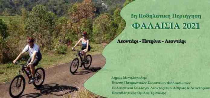 Ποδηλατική Περιήγηση στα χωριά της Φαλαισίας την Κυριακή 22 Αυγούστου