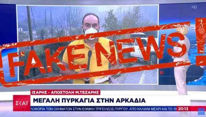 Fake news απο τον ΣΚΑΙ για την φωτιά στο Ίσαρη Μεγαλόπολης