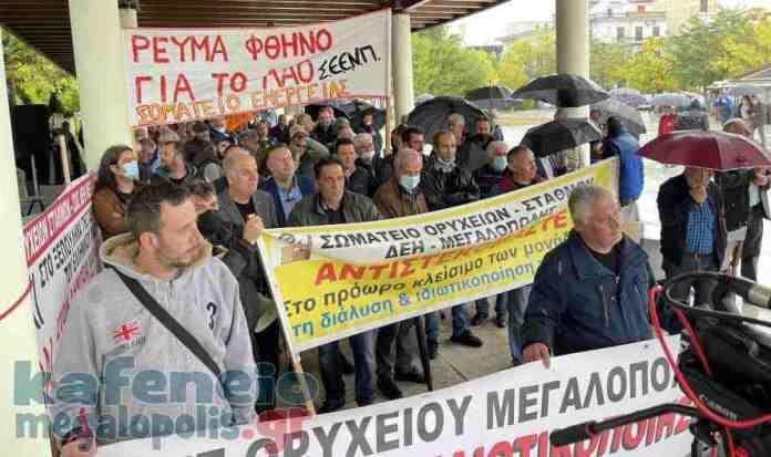 Συλλαλητήριο στην Μεγαλόπολη ενάντια στην ιδιωτικοποίηση της ΔΕΗ (video-photo)