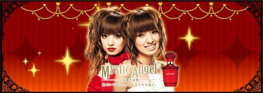Ad for Japan's Mystic Angel perfume. Source: Emirates.com