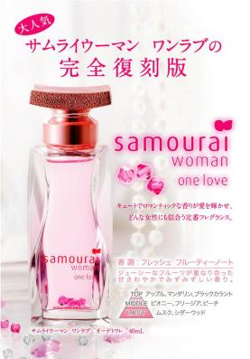 "Samurai Woman ""One Love"" Eau de Toilette Perfume. Source: global.rakuten.com"