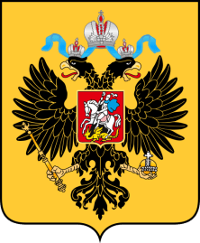 Russian Imperial Coat of Arms. Source: Wikipedia.