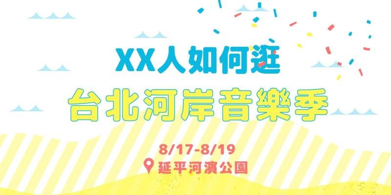 【台北情人節】2018台北河岸音樂季 演唱會文創美食水幕煙火表演熊讚生日派對