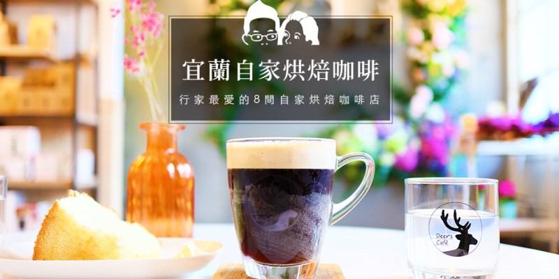 【宜蘭咖啡】行家最愛的8間自家烘焙咖啡店 精品咖啡購買咖啡豆自己烘豆