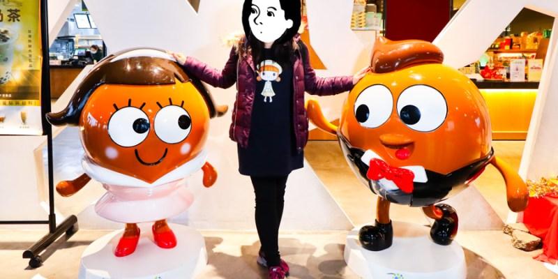 【宜蘭觀光工廠】奇麗灣珍奶文化館|免門票親子遊樂設施體驗手搖燈泡珍珠奶茶