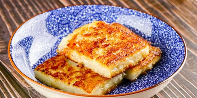 【料理食譜】超簡單傳統蘿蔔糕作法|零失敗用電鍋及不沾鍋就能輕鬆上手