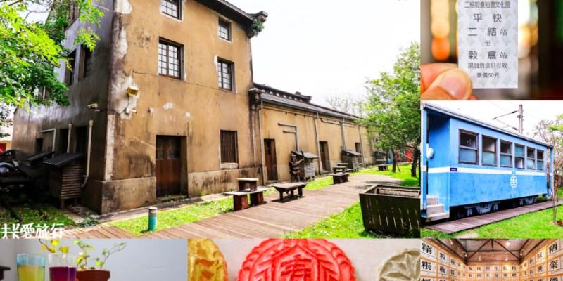 【宜蘭觀光工廠】二結穀倉稻農文化館|親子雨天室內景點手抄紙手工書DIY